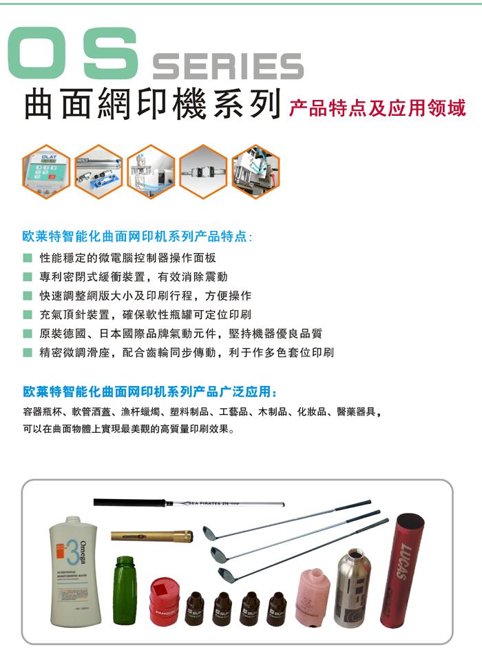 OLAT欧莱特曲面网印机系列产品特点及应用领域