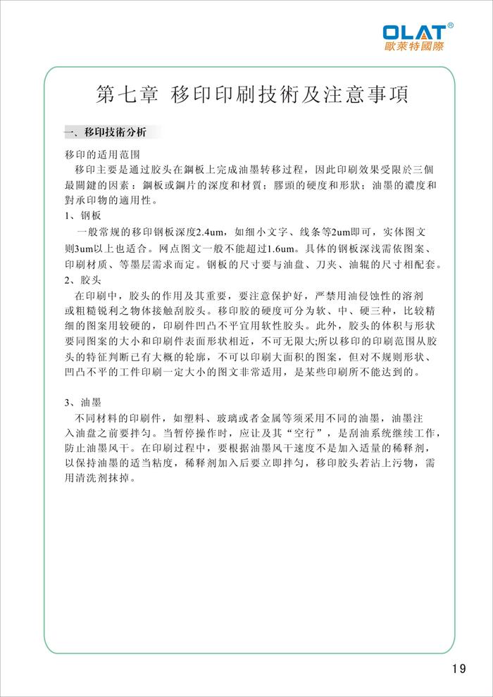 OLAT欧莱特移印机系列操作手册