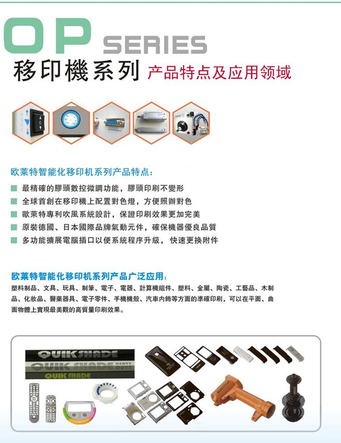 OLAT欧莱特移印机系列产品特点及应用领域