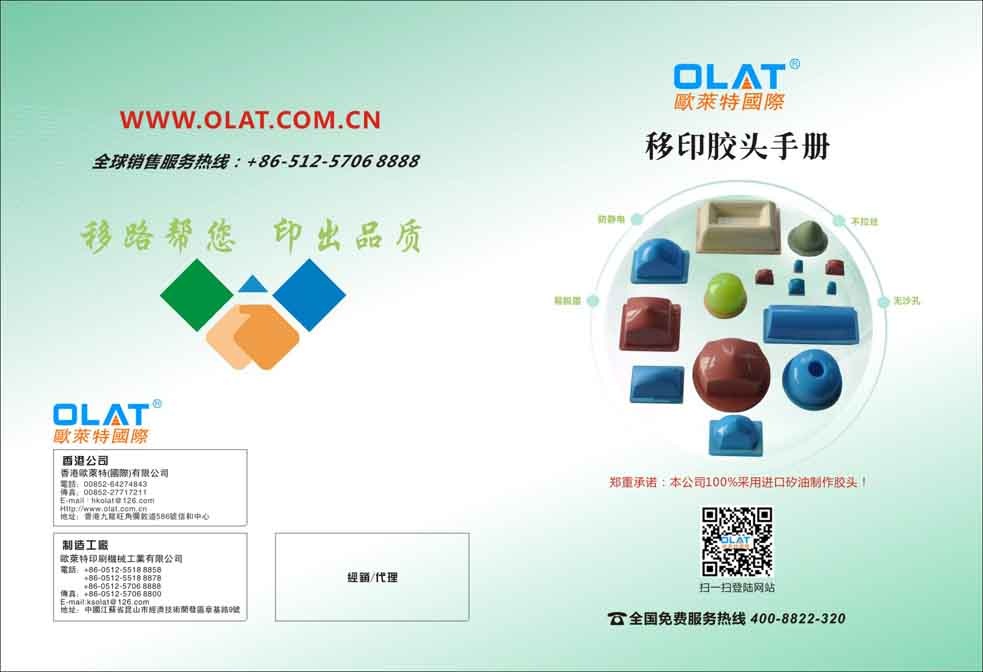 Olat pad silicone Head Manual